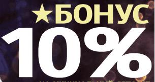 Бонус 10%